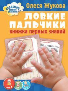 Жукова О.С. - Ловкие пальчики. Книжка первых знаний обложка книги