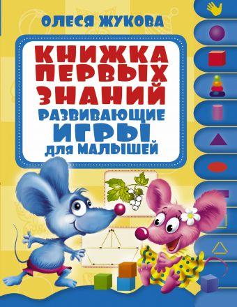 Книжка первых знаний. Развивающие игры для малышей Жукова О.С.