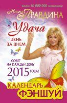 Календарьфен-шуйна 2015 год. Совет на каждый день