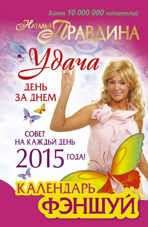 Календарьфен-шуйна 2015 год. Совет на каждый день Правдина Н.Б.
