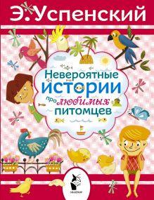 Успенский Э.Н. - Невероятные истории про любимых питомцев обложка книги