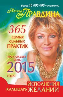 Правдина Н.Б. - Календарь исполнения желаний на каждый день 2015 года. 365 самых сильных практик обложка книги