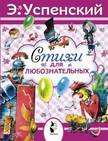 Успенский Э.Н. - Стихи для любознательных обложка книги