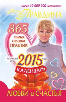 Правдина Н.Б. - Календарь любви и счастья. 365 самых сильных практик на каждый день 2015 года обложка книги