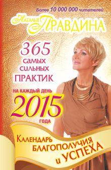 Правдина Н.Б. - Календарь благополучия и успеха на каждый день 2015 года. 365 самых сильных практик обложка книги
