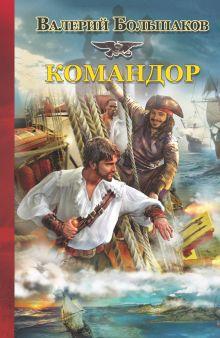 Большаков В.П. - Командор обложка книги