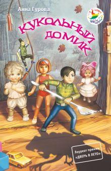 Гурова А.Е. - Кукольный домик обложка книги