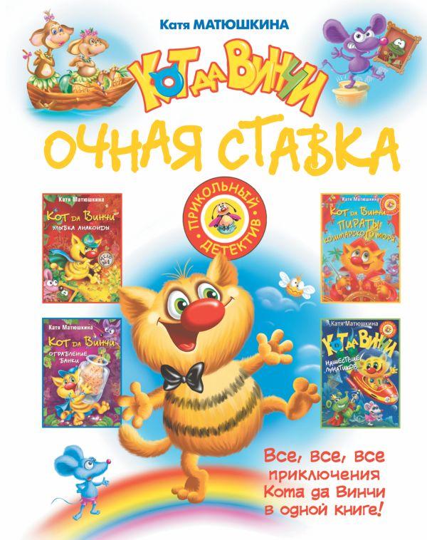 Кот да Винчи: Очная ставка Матюшкина К.