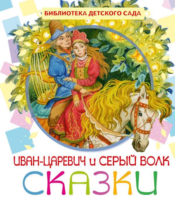 Иван-Царевич и серый волк Толстой А.Н.