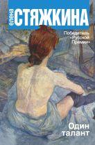 Стяжкина Е.В. - Один талант' обложка книги