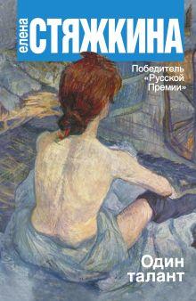 Стяжкина Е.В. - Один талант обложка книги