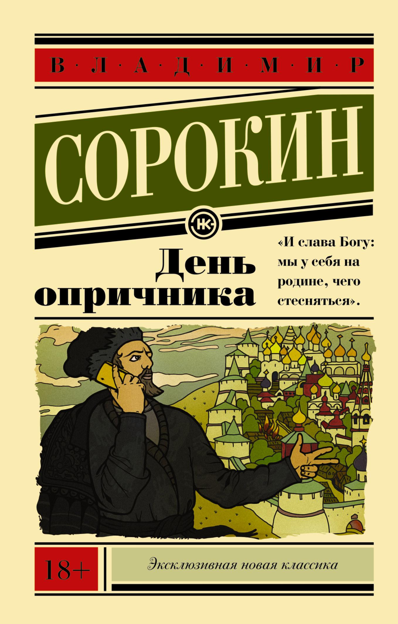 Сорокин В.Г. День опричника опричник