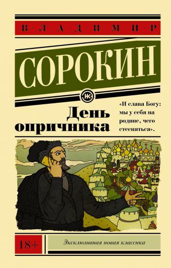 День опричника Сорокин В.Г.