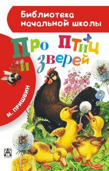 Пришвин М.М. - Про птиц и зверей обложка книги