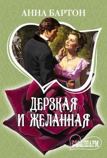 Бартон А. - Дерзкая и желанная обложка книги