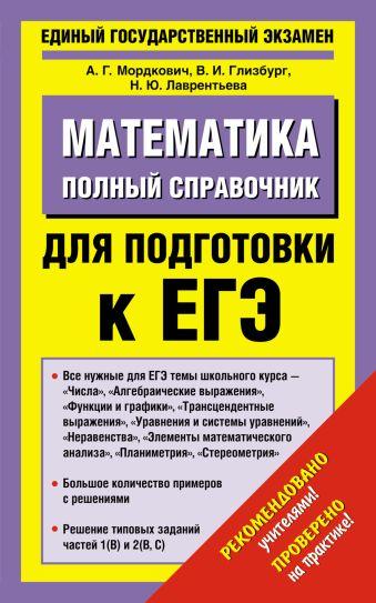 ЕГЭ Математика. Полный справочник для подготовки к ЕГЭ Мордкович А.Г.