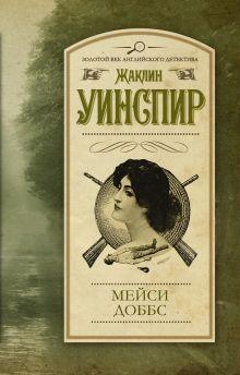 Уинспир Ж. - Мейси Доббс обложка книги