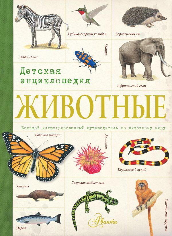 Животные. Детская энциклопедия .