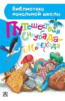 . - Путешествия Синдбада-морехода обложка книги