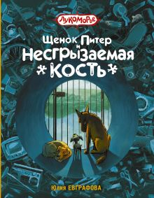 Евграфова Ю.М. - Щенок Питер и несгрызаемая кость обложка книги
