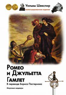 Ромео и Джульетта. Гамлет обложка книги