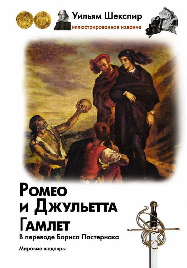 Ромео и Джульетта. Гамлет Шекспир У.