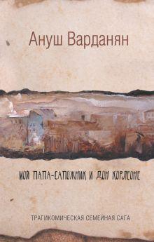 Варданян А.Р. - Мой папа-сапожник и дон Корлеоне обложка книги