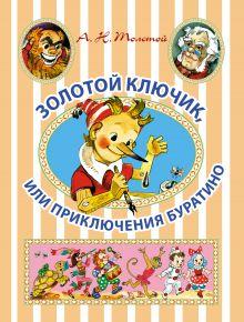 Золотой ключик, или Приключения Буратино обложка книги