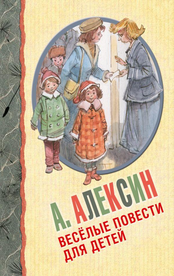 Весёлые повести для детей Алексин А.Г.