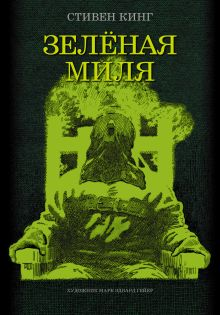 Кинг С. - Зеленая миля обложка книги