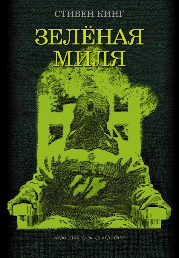 Зеленая миля Кинг С.