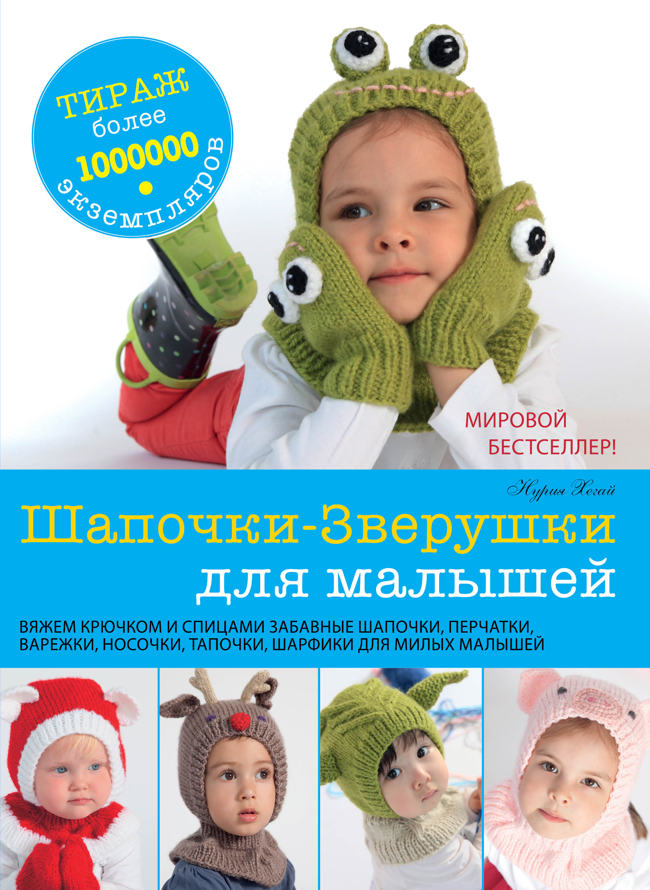 Шапочки-Зверушки для малышей