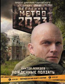Лебедев В.Р. - Метро 2033: Рожденные ползать обложка книги