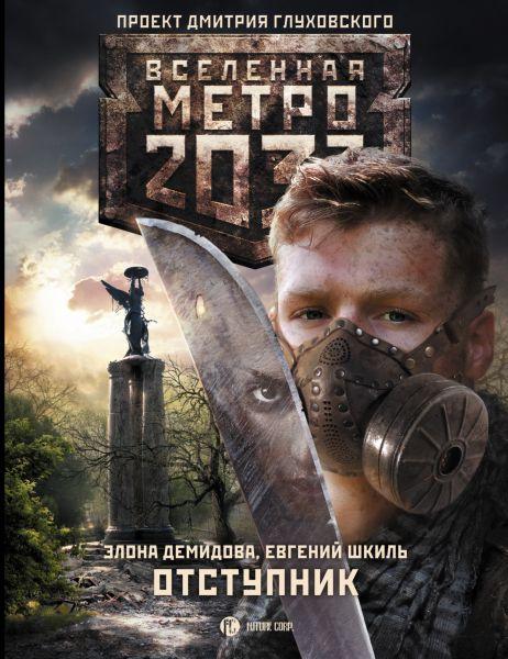 Метро 2033: Отступник
