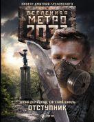 Демидова Э., Шкиль Е. - Метро 2033: Отступник' обложка книги