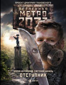 Демидова Э., Шкиль Е. - Метро 2033: Отступник обложка книги
