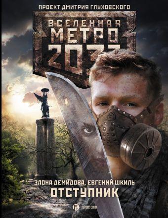 Метро 2033: Отступник Демидова Э., Шкиль Е.