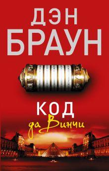 Браун Д. - Код да Винчи обложка книги
