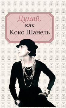 . - Думай, как Коко Шанель обложка книги