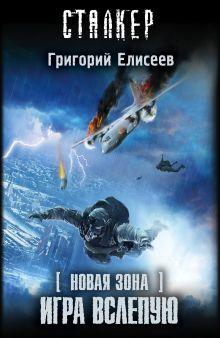 Елисеев Г. - Новая Зона. Игра вслепую обложка книги