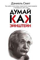 . - Думай, как Эйнштейн' обложка книги