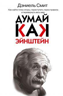 . - Думай, как Эйнштейн обложка книги
