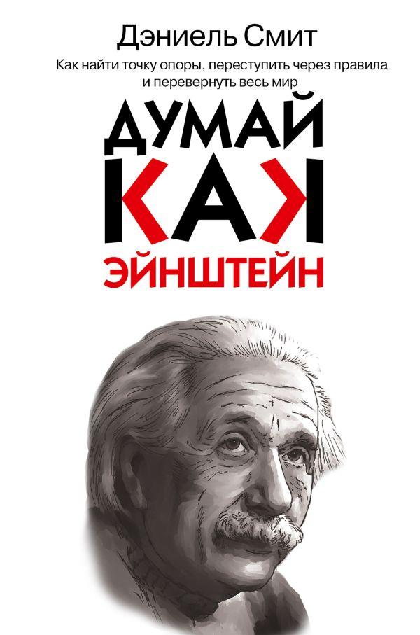 Думай, как Эйнштейн .