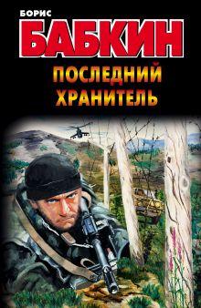 Бабкин Б.Н. - Последний хранитель обложка книги