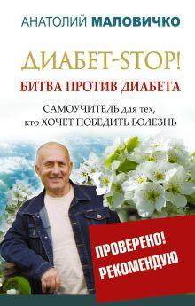 Маловичко А.В. - Диабет-STOP! Битва против диабета обложка книги
