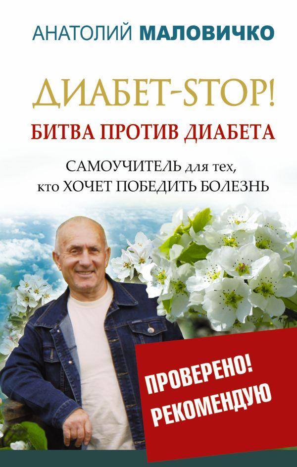 Диабет-STOP! Битва против диабета Маловичко А.В.