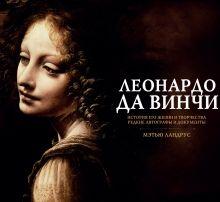 Сергеева О.И. - Леонардо да Винчи обложка книги