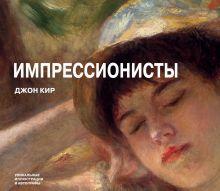 . - Импрессионисты обложка книги