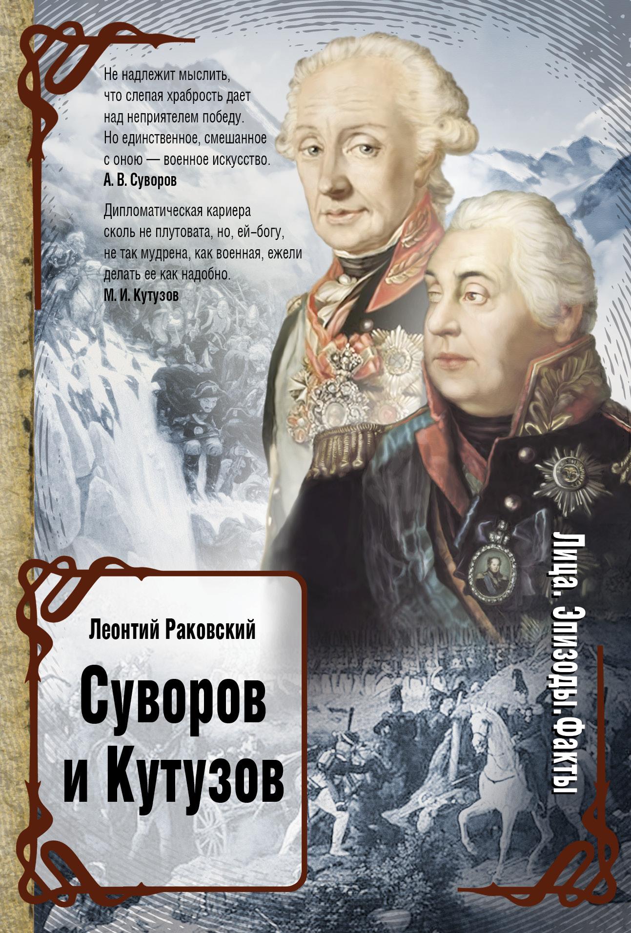 Суворов и Кутузов ( Раковский Л.И.  )