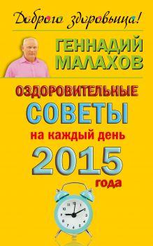 Оздоровительные советы на каждый день 2015 года обложка книги